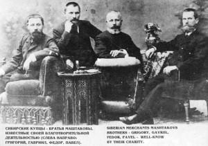 Сибирские купцы - братья Маштаковы, известные своей благотворительной деятельностью